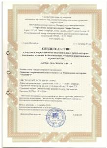 license page1