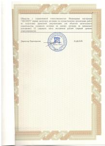 license page3